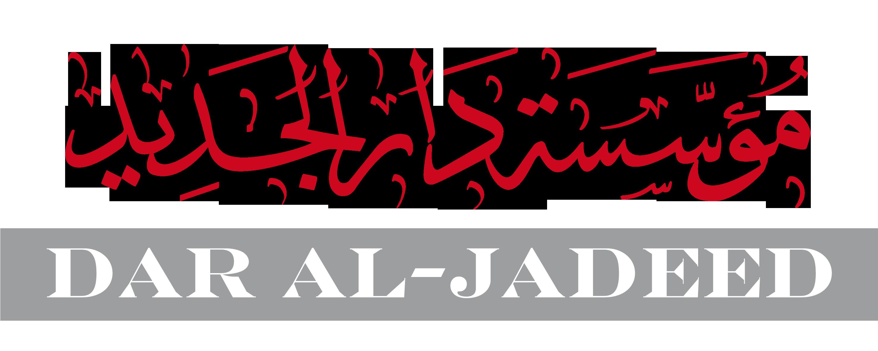 Dar Al-Jadid